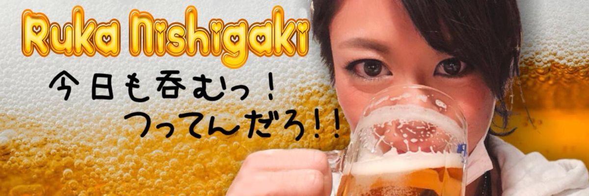 @ruka_nishigaki